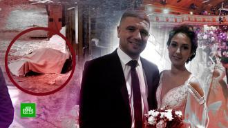 Жениха и его брата расстреляли на свадьбе после глупой ссоры.НТВ.Ru: новости, видео, программы телеканала НТВ