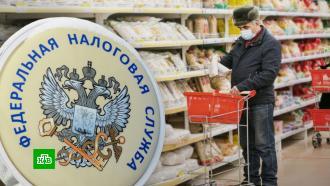 Федеральная налоговая служба подключилась кконтролю цен на продукты