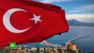 Туроператоры предупредили о росте цен на отдых в Турции минимум на 15%.НТВ.Ru: новости, видео, программы телеканала НТВ