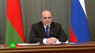 Мишустин объявил о запуске производства вакцины «Спутник V» в Белоруссии.НТВ.Ru: новости, видео, программы телеканала НТВ