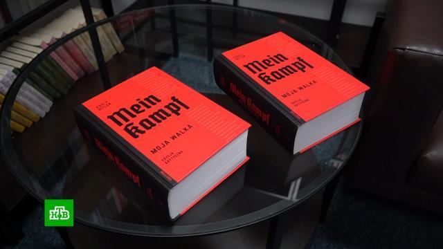 ВПольше придумали, как продавать запрещенную книгу Гитлера «Майн кампф».скандалы, Великая Отечественная война, Освенцим, Вторая мировая война, Польша, Гитлер, библиотеки и книгоиздание, фашизм.НТВ.Ru: новости, видео, программы телеканала НТВ