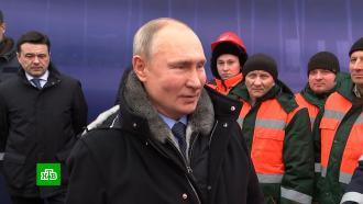 Путин открыл транспортную развязку вХимках.НТВ.Ru: новости, видео, программы телеканала НТВ
