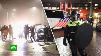 Беспорядки вНидерландах: задержаны 150человек.НТВ.Ru: новости, видео, программы телеканала НТВ
