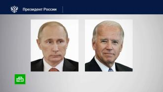 Путин иБайден провели первый телефонный разговор.НТВ.Ru: новости, видео, программы телеканала НТВ