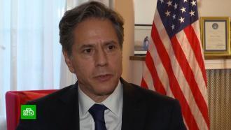 Блинкена утвердили на должность госсекретаря США.НТВ.Ru: новости, видео, программы телеканала НТВ