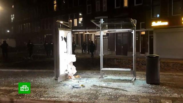 Власти Нидерландов назвали ночные беспорядки крупнейшими за 40лет