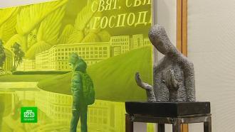 Студенты Академии художеств показали свой взгляд на Бога в искусстве