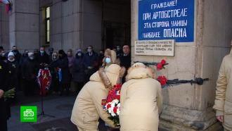 Петербуржцы несут цветы к блокадным мемориалам