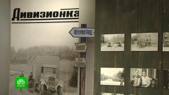Музей блокады Ленинграда отмечает юбилей выставкой об Эрмитаже