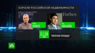 Доходы «королей российской недвижимости» упали на четверть