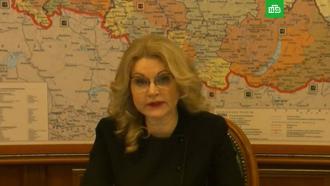 Голикова назвала вредным введение «ковидных паспортов»