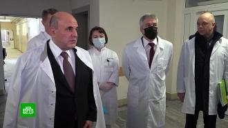 «Грустно, что стены обшарпанные»: Мишустин посетил больницу вПетрозаводске