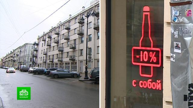 Петербуржцы придумали, как зачистить от баров самую пьющую улицу.Санкт-Петербург, алкоголь, рестораны и кафе.НТВ.Ru: новости, видео, программы телеканала НТВ