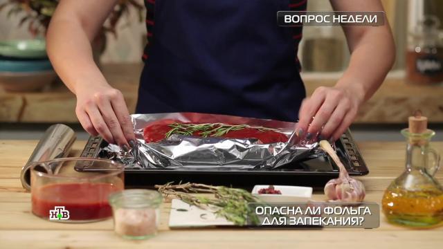 Опаснали фольга для запекания?НТВ.Ru: новости, видео, программы телеканала НТВ