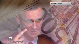 RT: сумма вменяемых Навальному хищений может достигать 587млн рублей