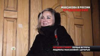 Вернувшаяся вМоскву Максакова превратилась вбездомную.НТВ.Ru: новости, видео, программы телеканала НТВ