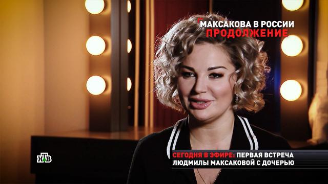 «Ты торгуешь своей жизнью»: мать Максаковой отказалась от встречи сблудной дочерью.НТВ, Украина, знаменитости, семья, скандалы, эксклюзив.НТВ.Ru: новости, видео, программы телеканала НТВ