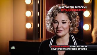 «Ты торгуешь своей жизнью»: мать Максаковой отказалась от встречи сблудной дочерью.НТВ.Ru: новости, видео, программы телеканала НТВ