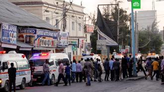 Взрыв угостиницы встолице Сомали