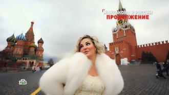 Максакова надела свадебное платье испела на Красной площади.НТВ.Ru: новости, видео, программы телеканала НТВ