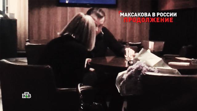 Тайно вернувшаяся вРоссию Максакова сходила на свидание вцентре Москвы.НТВ, Украина, знаменитости, скандалы, эксклюзив.НТВ.Ru: новости, видео, программы телеканала НТВ
