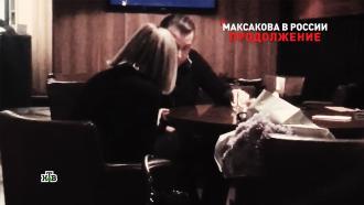 Тайно вернувшаяся вРоссию Максакова сходила на свидание вцентре Москвы.НТВ.Ru: новости, видео, программы телеканала НТВ