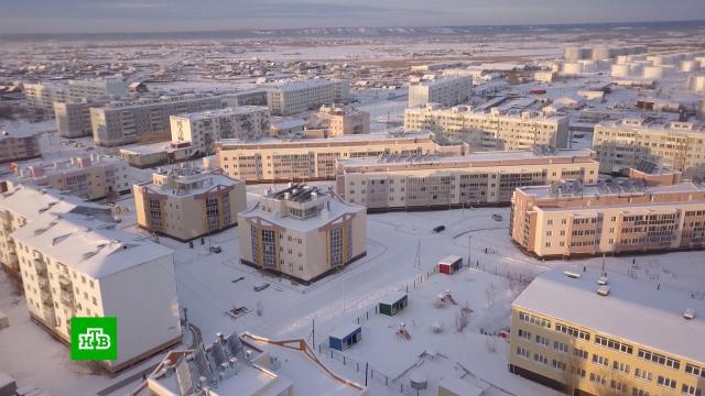 Якутский поселок первым вРоссии полностью избавился от ветхого жилья.ЖКХ, Якутия, жилье, технологии.НТВ.Ru: новости, видео, программы телеканала НТВ
