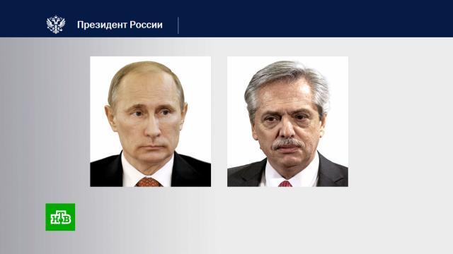Президент Аргентины поблагодарил Путина за поставки вакцины «Спутник V».Аргентина, Путин, коронавирус, прививки, эпидемия.НТВ.Ru: новости, видео, программы телеканала НТВ