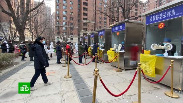 Китай опасается повторения новогодней коронавирусной вспышки.Китай, Новый год, коронавирус, торжества и праздники, эпидемия.НТВ.Ru: новости, видео, программы телеканала НТВ