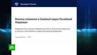 Путин закрепил вСемейном кодексе РФ главенство российской Конституции
