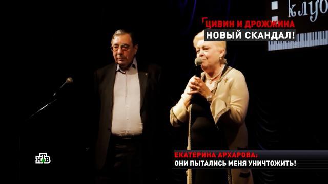 Как Цивин иДрожжина по чужим билетам проникали на закрытые вечеринки.знаменитости, мошенничество, наследство, недвижимость, скандалы, эксклюзив.НТВ.Ru: новости, видео, программы телеканала НТВ