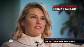 Откровения бывшей жены Башарова о Цивине и Дрожжиной.НТВ.Ru: новости, видео, программы телеканала НТВ