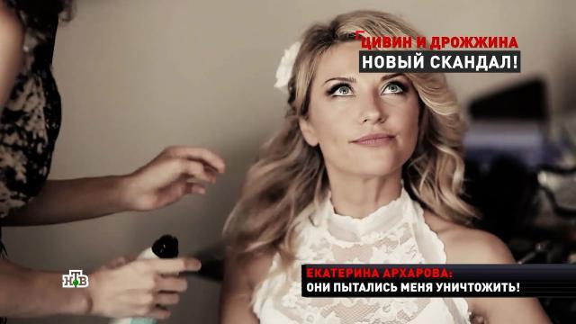 Цивин иДрожжина хотели выдать Екатерину Архарову замуж за Гошу Куценко.знаменитости, мошенничество, наследство, недвижимость, скандалы, эксклюзив.НТВ.Ru: новости, видео, программы телеканала НТВ