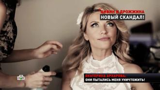 Цивин иДрожжина хотели выдать Екатерину Архарову замуж за Гошу Куценко.НТВ.Ru: новости, видео, программы телеканала НТВ