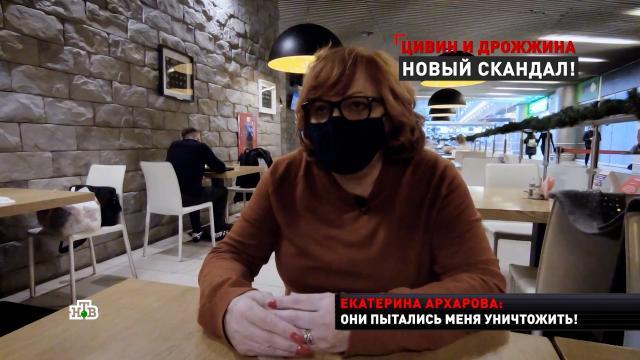 Бывшая домработница рассказала об угрозах Цивина.знаменитости, мошенничество, наследство, недвижимость, скандалы, эксклюзив.НТВ.Ru: новости, видео, программы телеканала НТВ