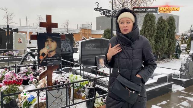 Последняя любовь Осина пристыдила равнодушную семью музыканта.кладбища и захоронения, знаменитости, похороны, семья, памятники, наследство, эксклюзив, артисты, Осин, шоу-бизнес.НТВ.Ru: новости, видео, программы телеканала НТВ