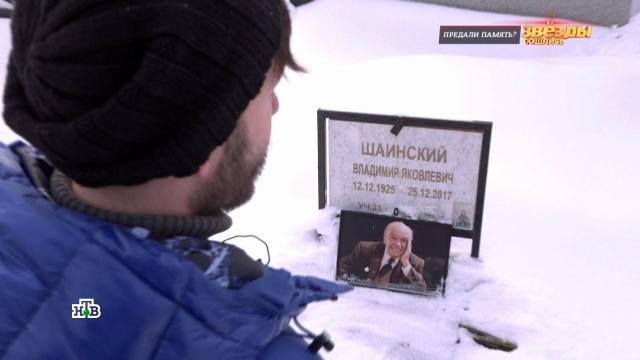 Семья Шаинского ставит памятник композитору на деньги Пугачёвой.кладбища и захоронения, знаменитости, похороны, семья, памятники, эксклюзив, артисты, шоу-бизнес.НТВ.Ru: новости, видео, программы телеканала НТВ