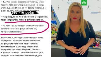 Футболист Быстров оскорбил Семенович размышлениями о«сиськах»