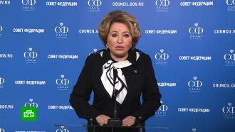 Матвиенко: вРоссии не будет дефицита вакцины «СпутникV» <nobr>из-за</nobr> поставок вдругие страны