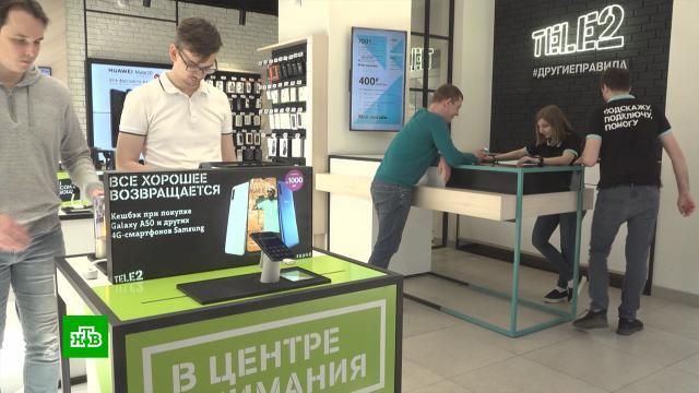 Против Tele2 возбудили новое дело из-за повышения тарифов.ФАС, мобильная связь, тарифы и цены.НТВ.Ru: новости, видео, программы телеканала НТВ