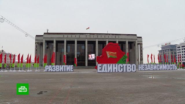 ВМинск на Всебелорусское народное собрание съезжаются делегаты.Белоруссия, Лукашенко, вузы, образование, экономика и бизнес.НТВ.Ru: новости, видео, программы телеканала НТВ