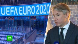 Чиновники УЕФА остались довольны готовностью Петербурга к<nobr>Евро-2020</nobr>