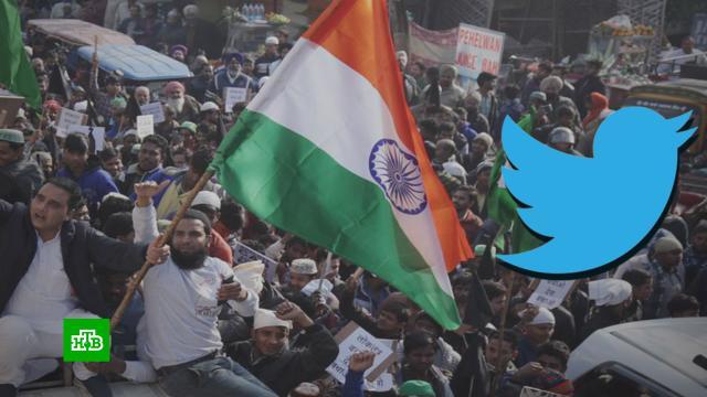 Руководству индийского подразделения Twitter грозят штрафами и тюремными сроками.Twitter, Индия, компании, соцсети, суды, штрафы.НТВ.Ru: новости, видео, программы телеканала НТВ