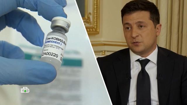 Как Зеленский оставил Украину без вакцины от COVID-19.Зеленский, Украина, коронавирус, эпидемия.НТВ.Ru: новости, видео, программы телеканала НТВ
