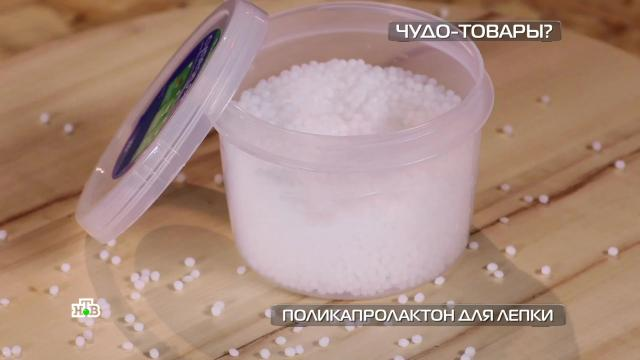 Вместо пластилина: поликапролактон для лепки.НТВ.Ru: новости, видео, программы телеканала НТВ