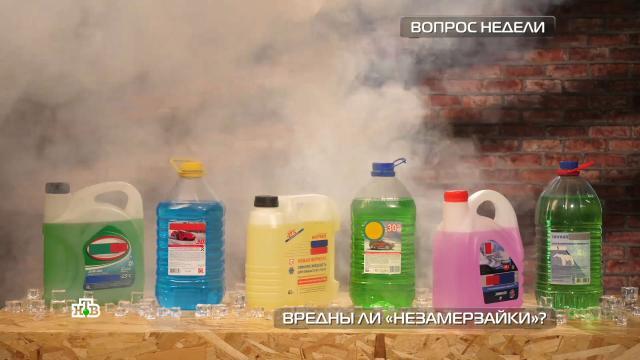 Опасныли для здоровья «незамерзайки»?НТВ.Ru: новости, видео, программы телеканала НТВ