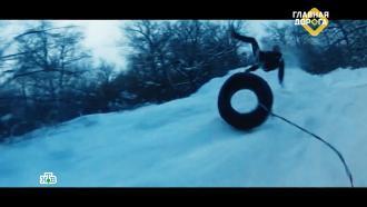 Ватрушка на буксире: как не погибнуть на первом же повороте.НТВ.Ru: новости, видео, программы телеканала НТВ