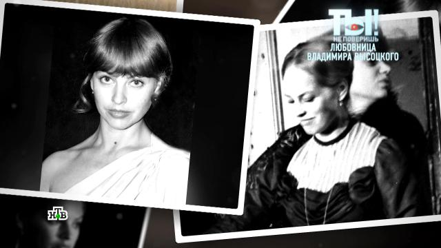 Почему похороны любовницы Высоцкого прошли под грифом «секретно».Высоцкий, артисты, знаменитости, похороны, смерть, эксклюзив.НТВ.Ru: новости, видео, программы телеканала НТВ