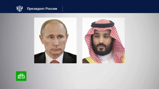 Путин провел переговоры снаследным принцем Саудовской Аравии.Путин, Саудовская Аравия, переговоры.НТВ.Ru: новости, видео, программы телеканала НТВ