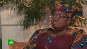 Всемирную торговую организацию возглавила колоритная нигерийка